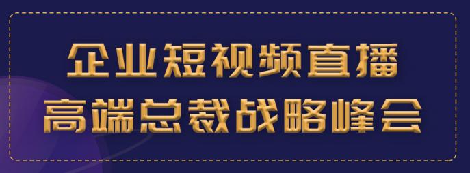 锡恩中国抖商大学:赢在直播,货通天下,北京短视频直播带货盈利峰会召开