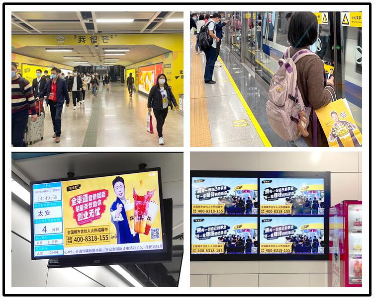 我很芒&深圳地铁
