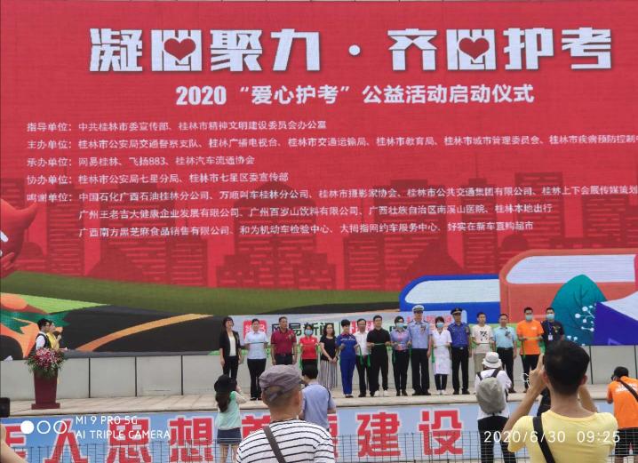 """万顺叫车桂林分公司2020年""""爱心送考""""正式启动"""