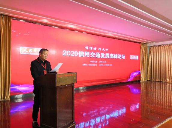 """万顺叫车受邀参加""""2020信用交通发展高峰论坛"""",被授予""""信用交通建设示范单位""""荣誉称号"""
