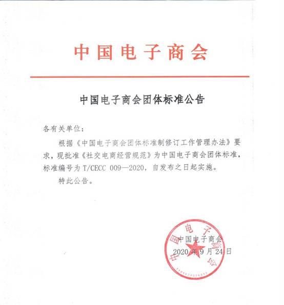 卡姿蔓生物科技参与起草制定国家首个社交电商团体标准