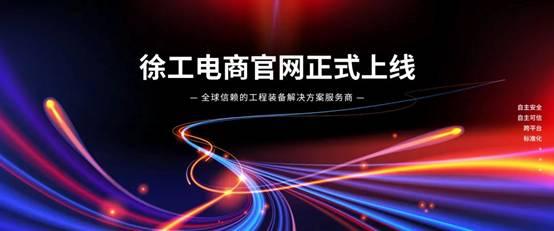 官宣 | 徐工电商官网全新版本上线! 螳螂网 商业资讯 第1张