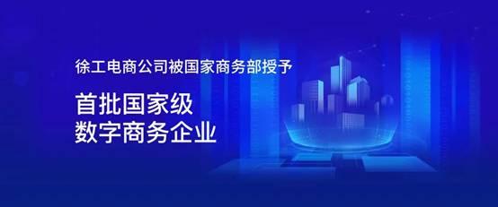 官宣 | 徐工电商官网全新版本上线! 螳螂网 商业资讯 第2张