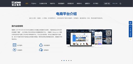 官宣 | 徐工电商官网全新版本上线! 螳螂网 商业资讯 第3张