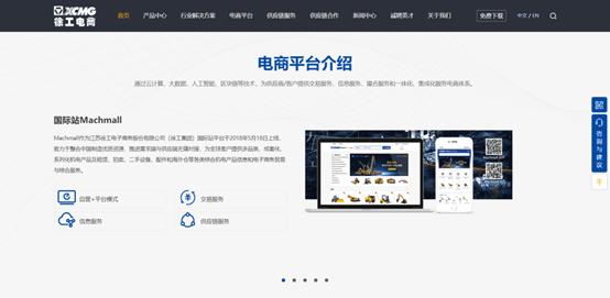 官宣 | 徐工电商官网全新版本上线! 螳螂网 商业资讯 第4张
