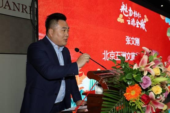 桓仁全域旅游推介会暨旅游形象大使招募圆满成功