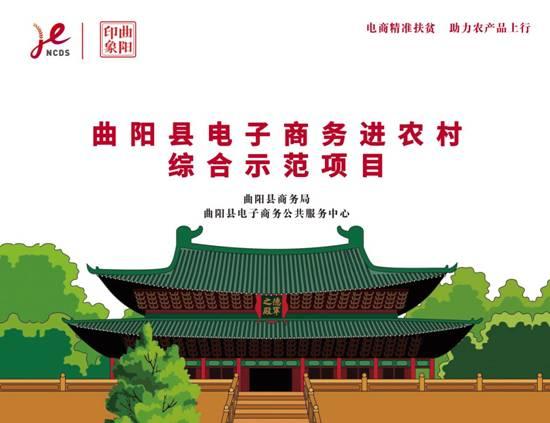 曲阳:扎实推进农村电商 促进农村经济转型