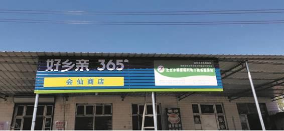 曲阳:扎实推进农村电商 促进农村经济转型 电商 第3张