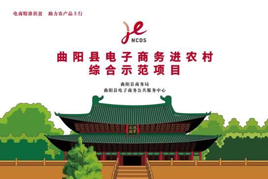 曲阳县农村电子商务助力乡村振兴再上新台阶