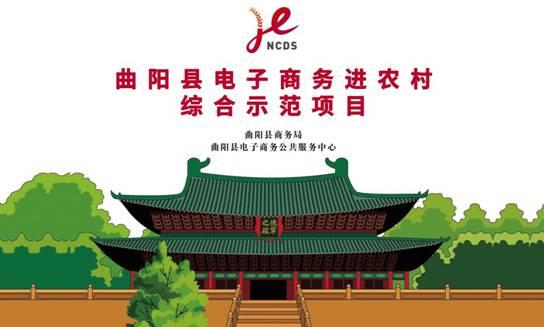 曲阳:电商培训进乡村 助力乡村振兴