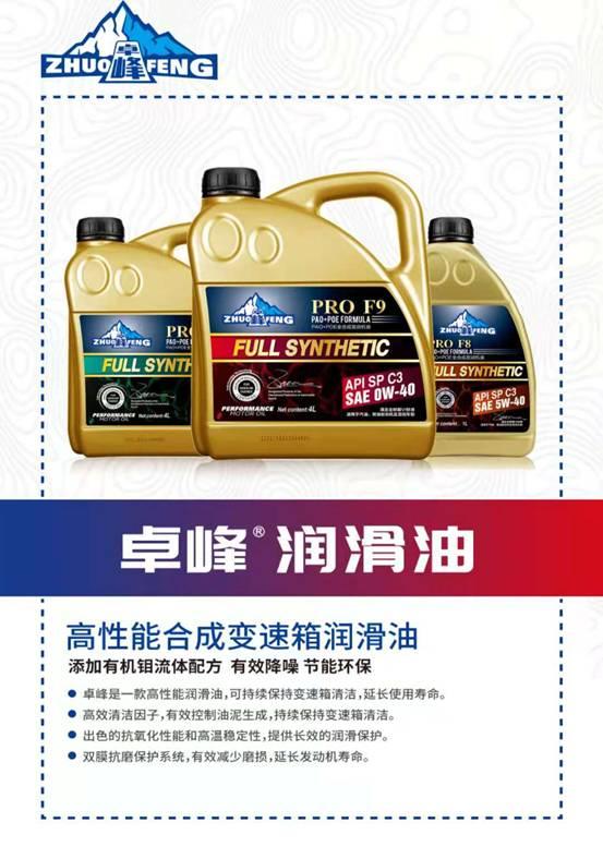 卓峰高性能润滑油知识点 为什么机油灯会报警 评测 第4张