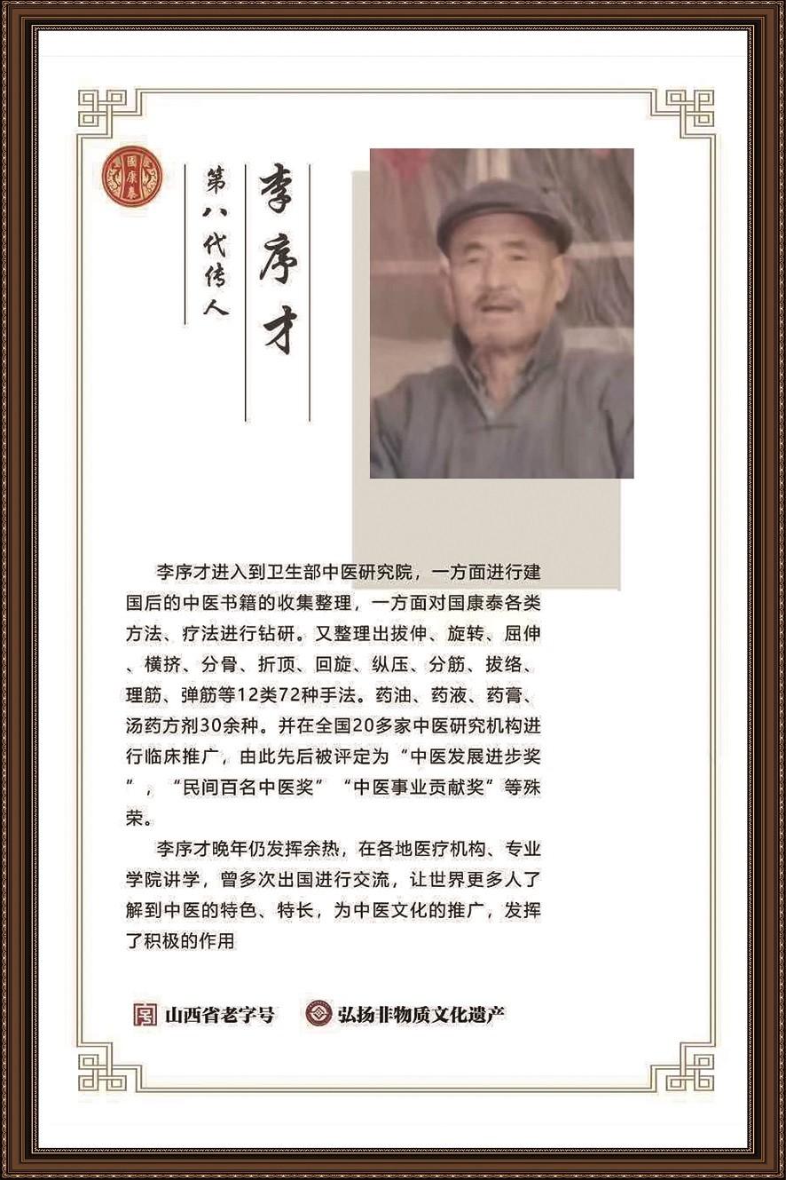 国康泰正骨堂,起源与现代传承! 商业资讯 第8张