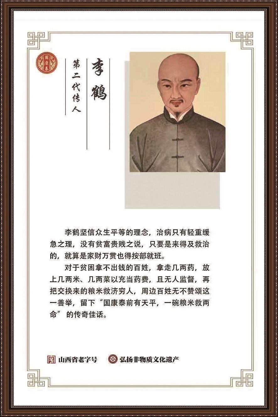 国康泰正骨堂,起源与现代传承! 商业资讯 第2张