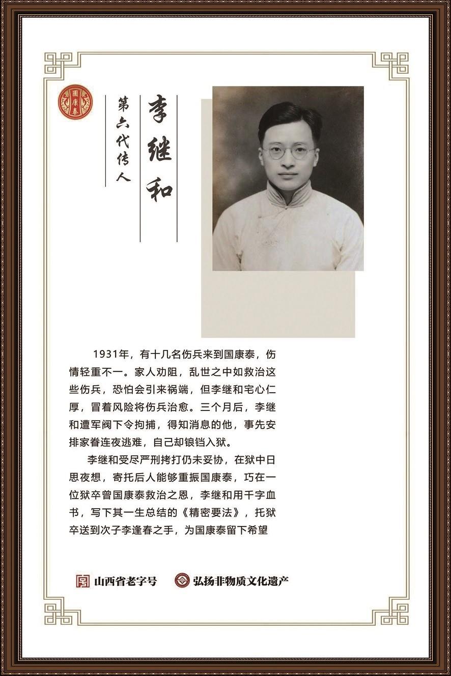国康泰正骨堂,起源与现代传承! 商业资讯 第6张