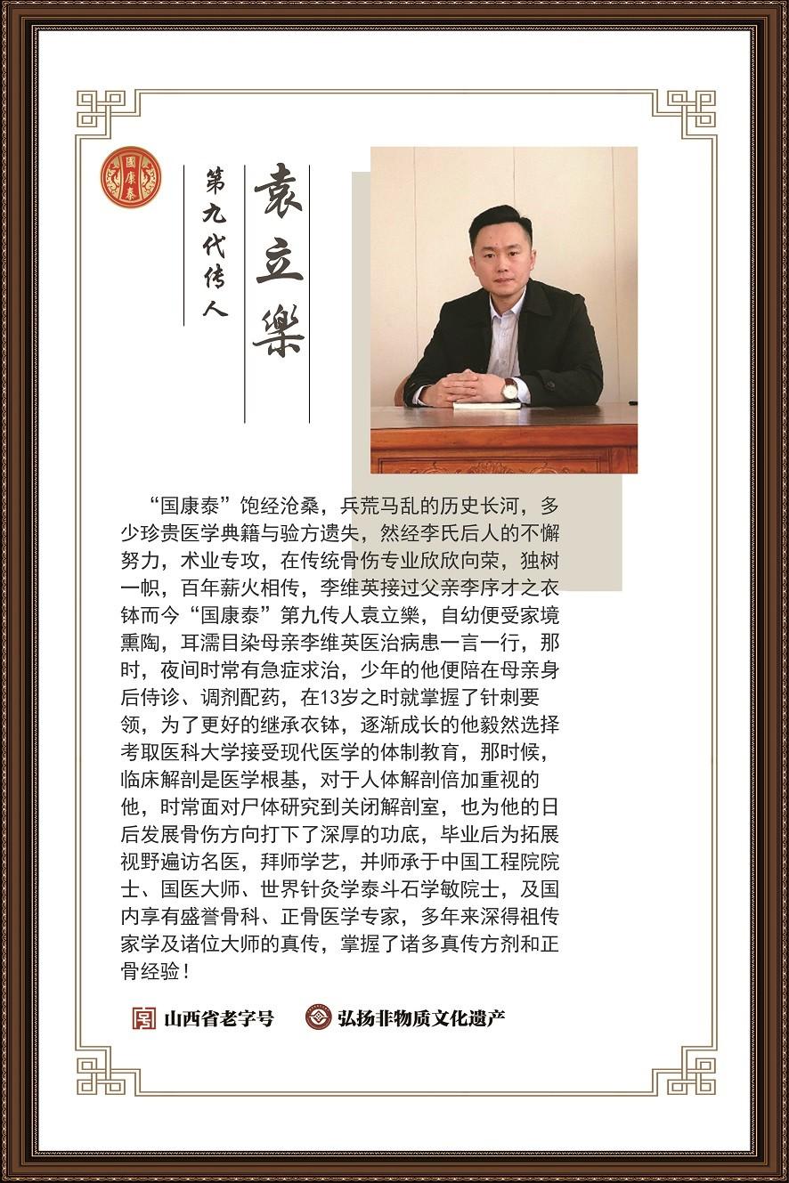 国康泰正骨堂,起源与现代传承! 商业资讯 第9张