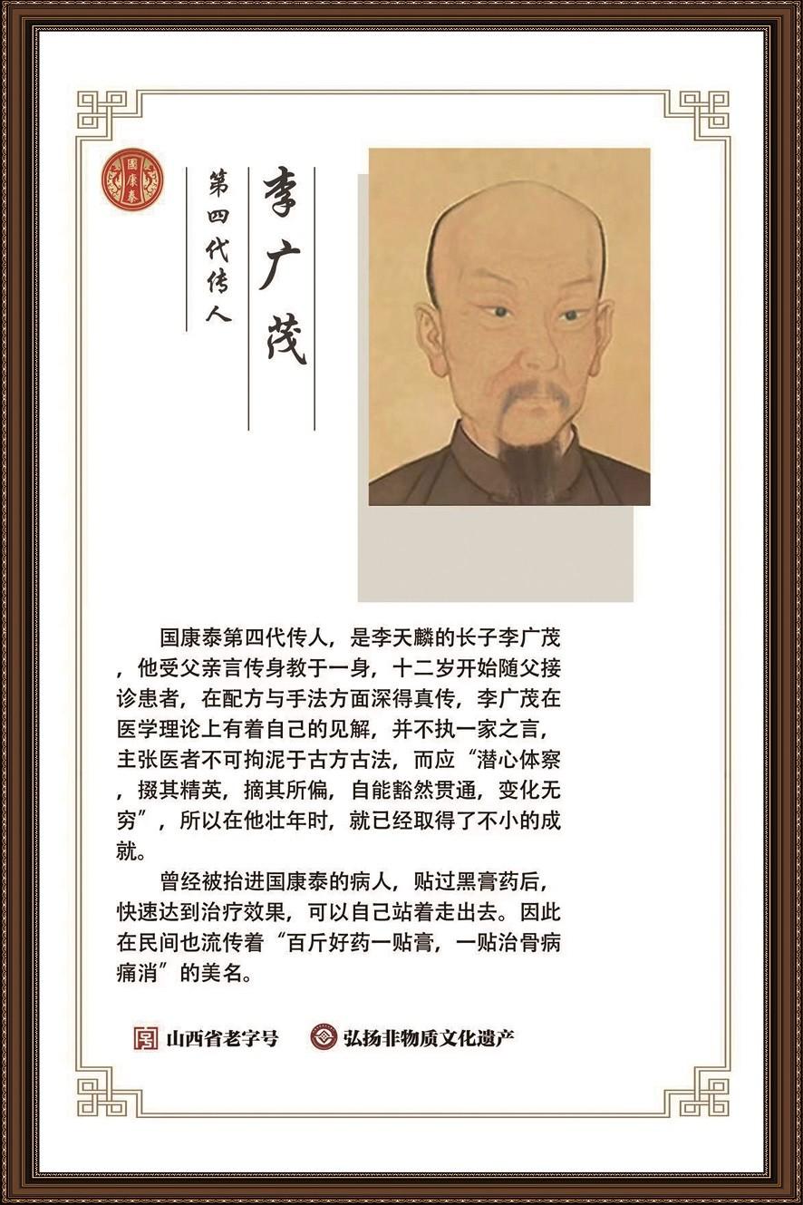 国康泰正骨堂,起源与现代传承! 商业资讯 第4张