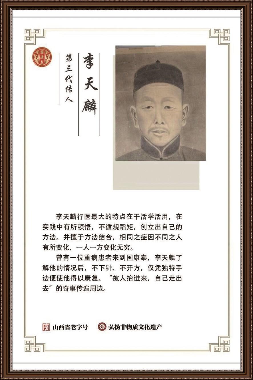 国康泰正骨堂,起源与现代传承! 商业资讯 第3张