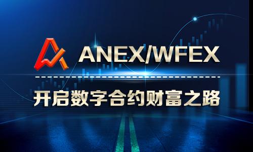 WFEX|A牛网|数字合约– 安全的数字合约交易平台