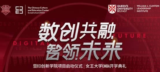 "CCEC ""数创共融 智领未来""盛典开幕 与ECI大咖一起共建创新未来"