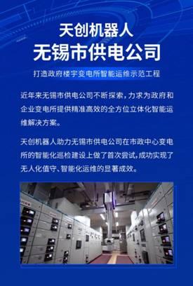 天创轨道巡检机器人打造无锡变电所智能运维示范工程 智能设备 第1张