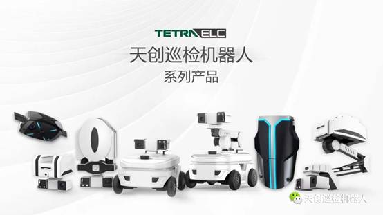 国内智能巡检机器人品牌Top5排行榜 智能设备 第6张
