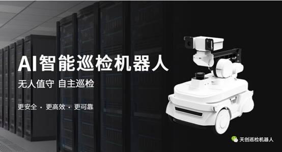 2021机房巡检机器人厂家品牌影响力榜单 智能设备 第7张