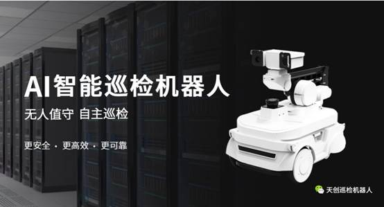 盘点国内智能巡检机器人排名 智能设备 第7张
