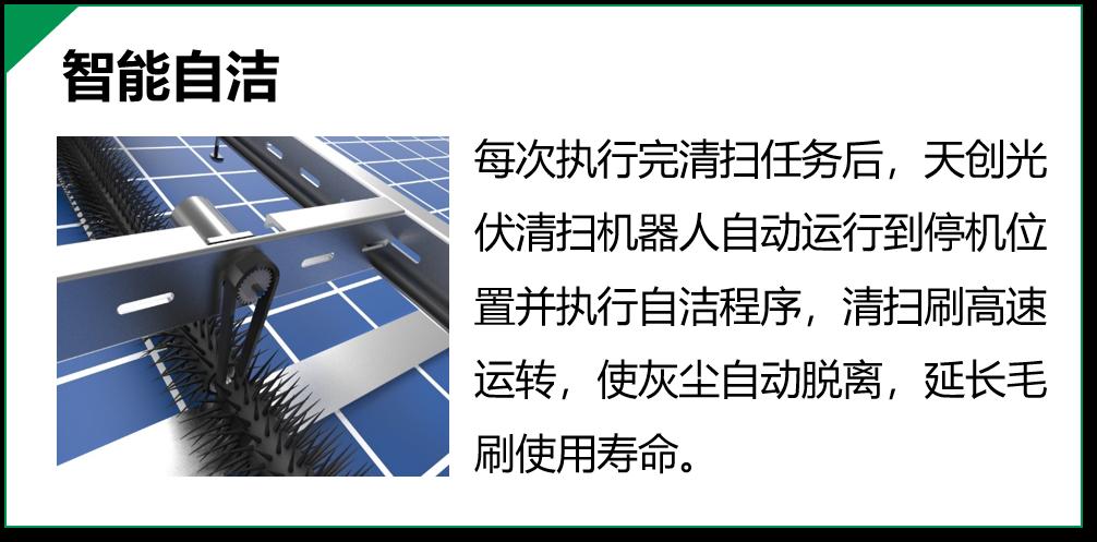 光伏电站清扫机器人天创光伏清扫机器人 商业资讯 第19张