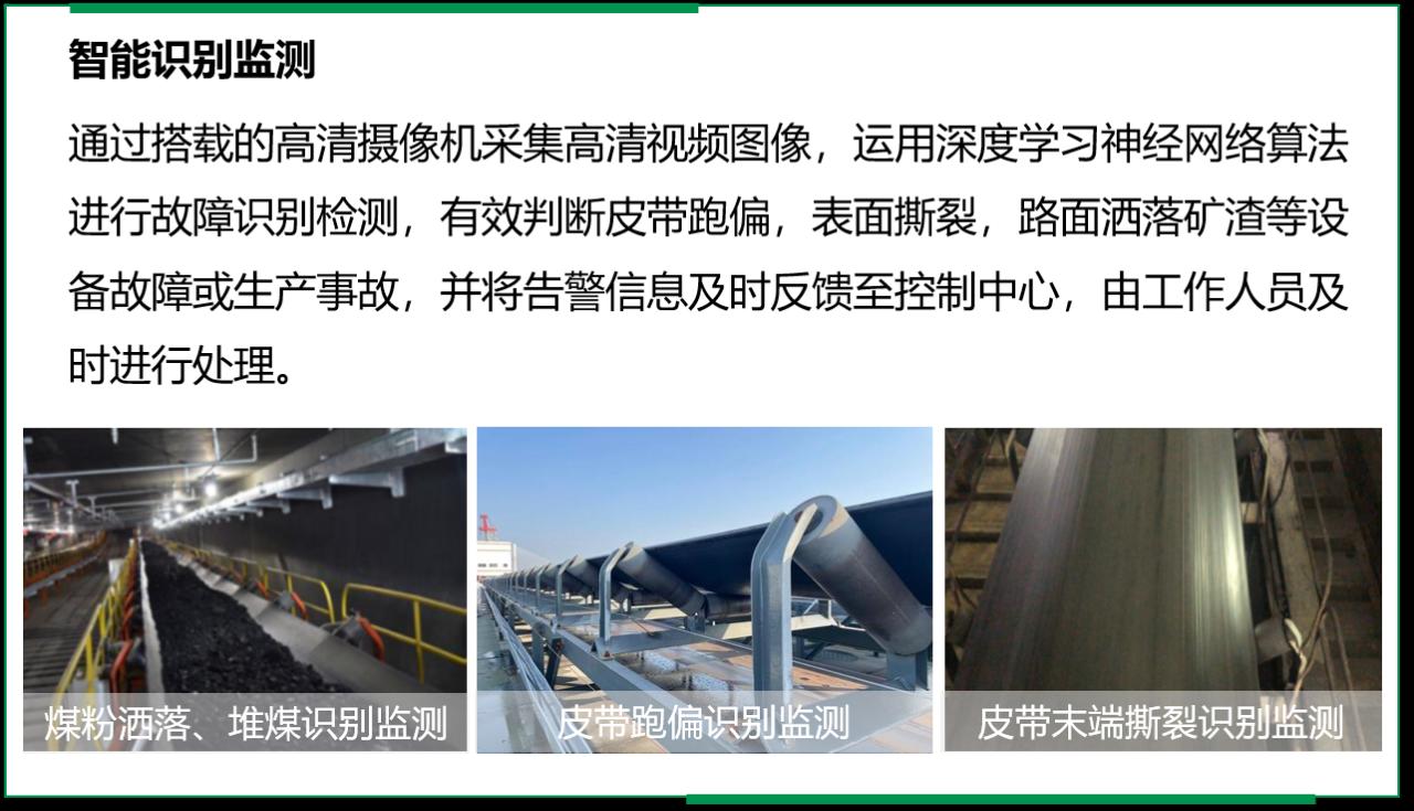 港口码头巡检机器人 天创皮带巡检机器人 商业资讯 第15张