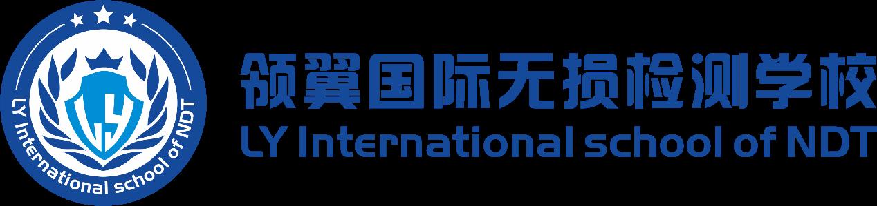 领翼国际NDT学校专注于NDT人员国际认证 商业资讯 第1张