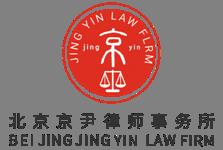 京尹律师:善待每一个托付,就是善待公平