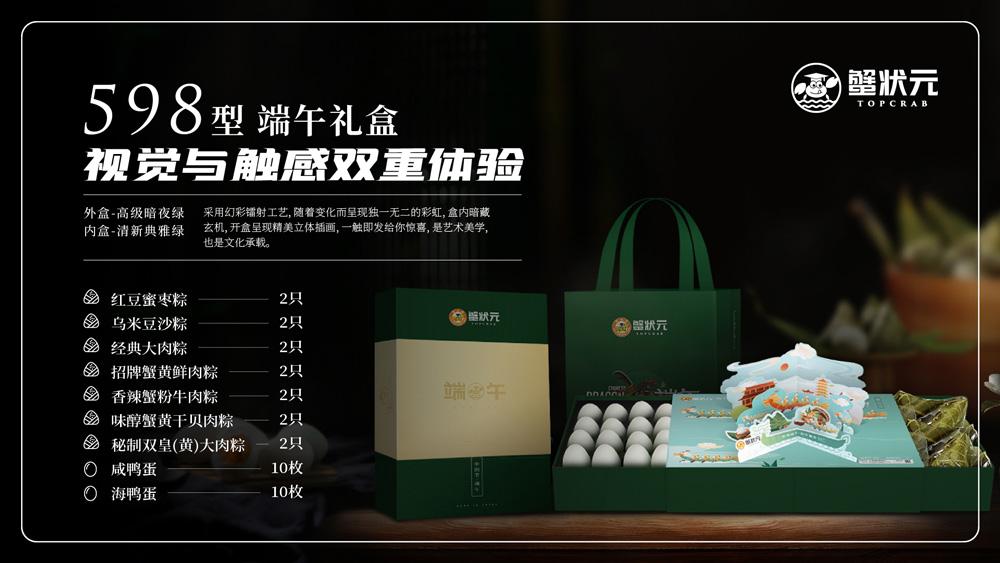 蟹状元598型端午粽子礼盒.jpg