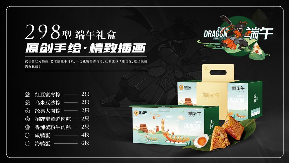 298型端午粽子礼盒蟹状元.jpg