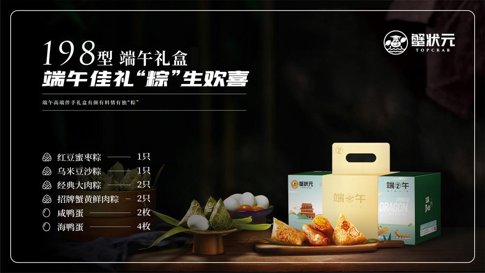 蟹状元端午粽子礼盒198型端午佳礼.jpg