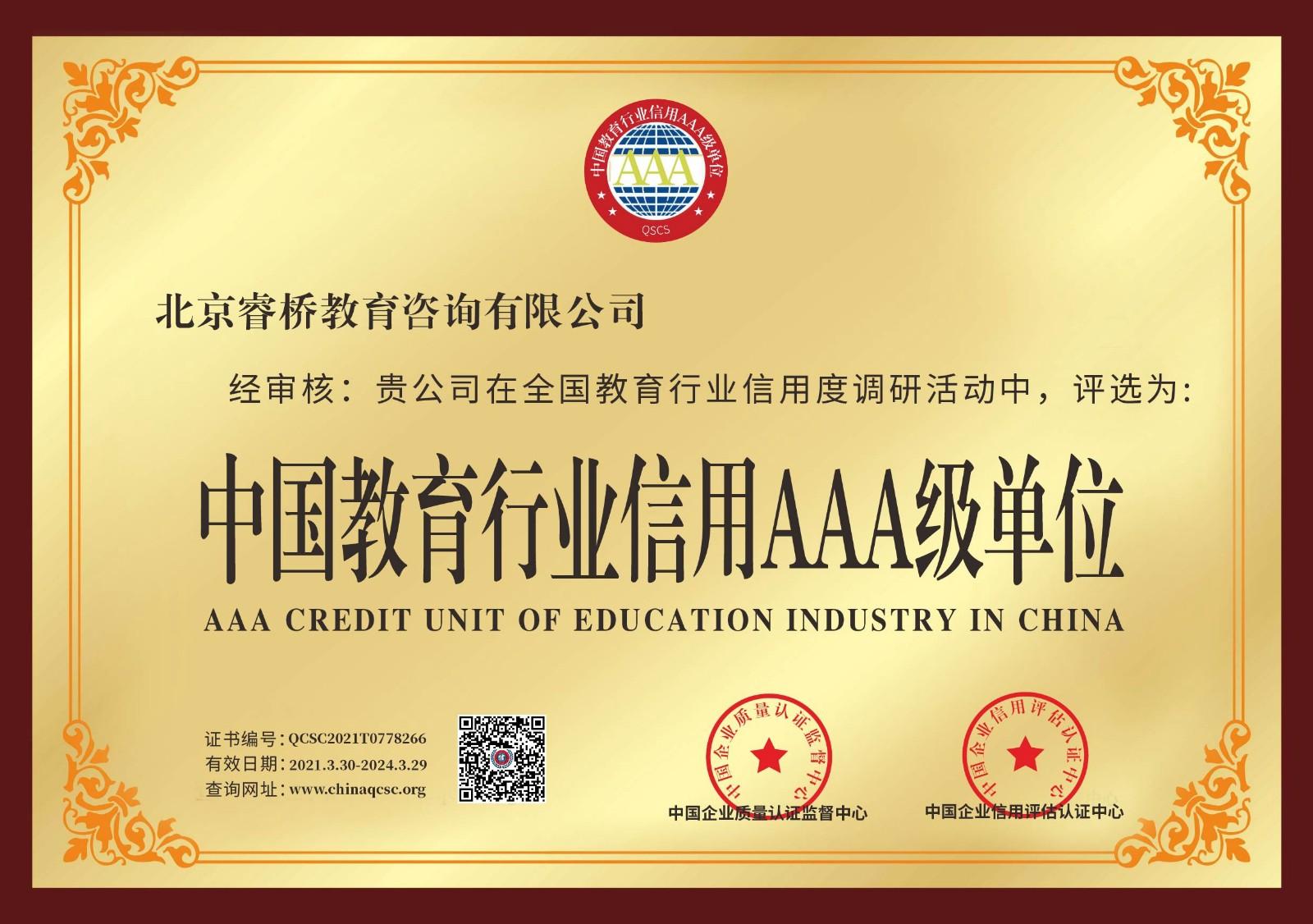 北京睿桥教育--------专注中级注册安全工程师
