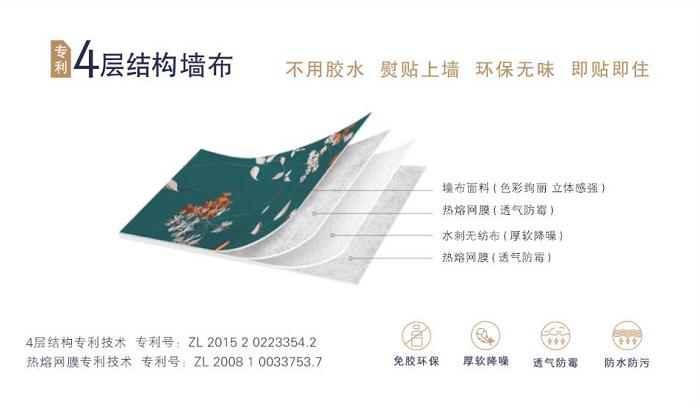JCC天洋墙布-刺绣6.png