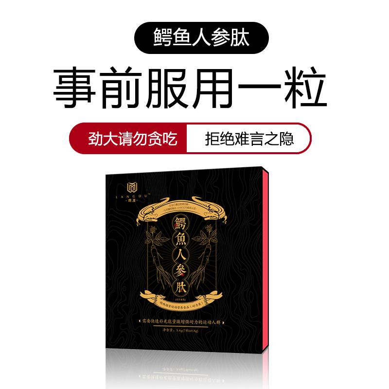 """朗渡鳄鱼人参肽—""""鳄""""血猛男,""""肽""""度不凡 电商 第1张"""