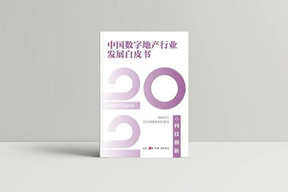 《 2021 年度中国数字地产行业发展白皮书》 案例深度解读:奇志科技