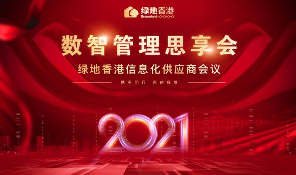 """奇志科技受邀参加绿地香港数智管理思享会,""""地产黑科技""""获点赞"""