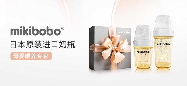hegen奶瓶和贝亲哪个好,mikibobo米奇啵啵奶瓶,奶
