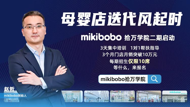 Qtools母婴加盟,qtools加盟费多少钱,开母婴店到mikibobo进货 电商 第1张