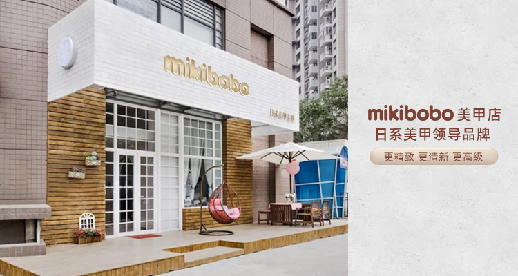 美甲店加盟哪个好,mikibobo美甲店,日式美甲店领跑品牌 商业资讯 第1张