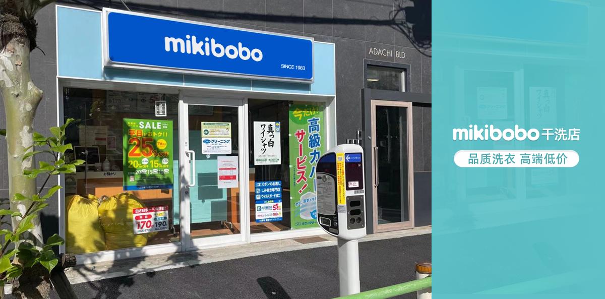 ucc国际洗衣干洗店怎么样,mikibobo干洗店3万元开店 电商 第1张