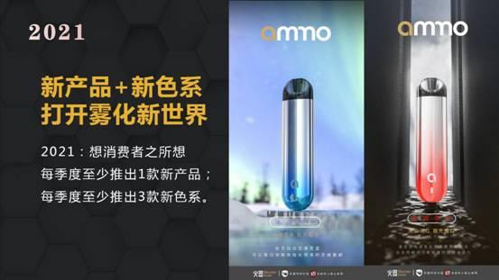 深圳电子烟展会-火器PPT_21