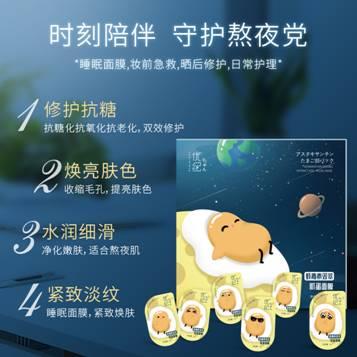 优纪鸡蛋面膜,秋冬季必备的免洗面膜