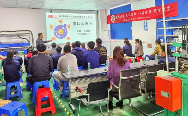 孔祥训老师12月5日亚格玛精密《团队心态力》培训