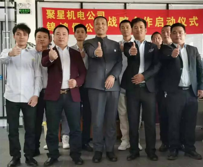 聚星机电与锦鸿儒管理顾问战略合作项目启动仪式