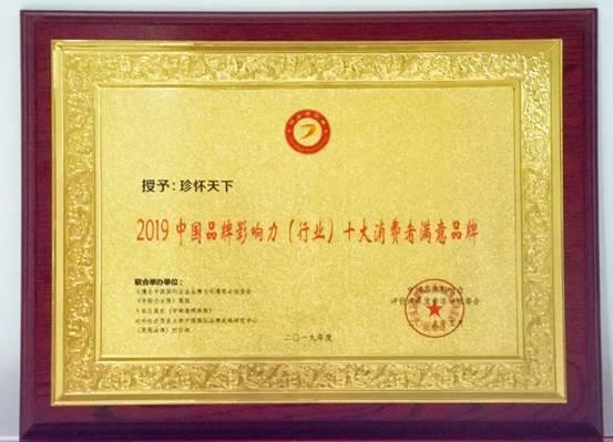 珍怀天下荣膺2019中国品牌影响力(行业)十大消费者满意品牌