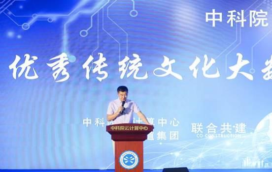 中国科学院云计算中心主任季统凯主任