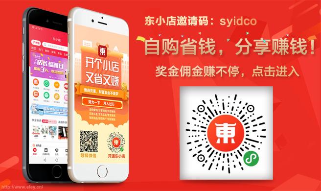 dongxiaodian syidco (2).jpg